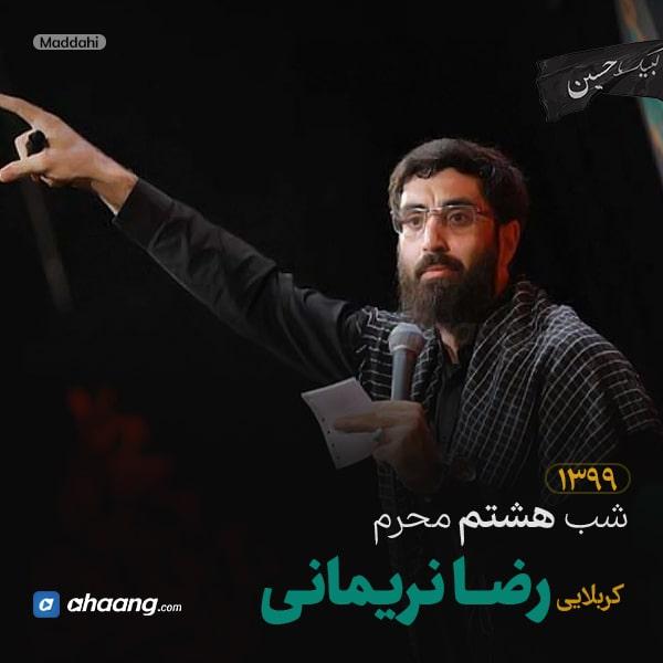 مداحی شب هشتم محرم 99 کربلایی رضا نریمانی