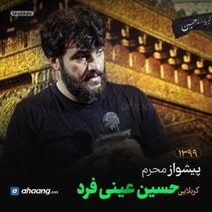 مداحی چاووش محرم 99 حسین عینی فرد