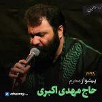 مداحی چاووش محرم 99 حاج مهدی اکبری