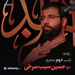 مداحی شب دوم محرم 99 حاج حسین سیب سرخی