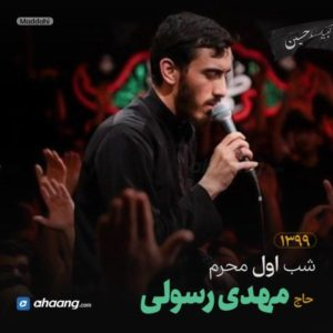 مداحی شب اول محرم 99 حاج مهدی رسولی