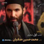 مداحی شب اول محرم 99 کربلایی محمدحسین حدادیان