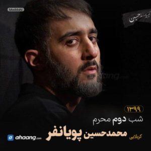 مداحی شب دوم محرم 99 محمدحسین پویانفر