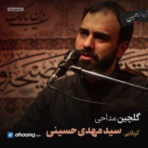 گلچین مداحی کربلایی مهدی حسینی