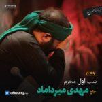 مداحی شب اول محرم 99 حاج مهدی میرداماد