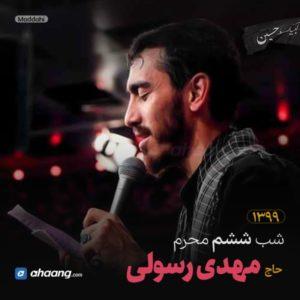 مداحی شب ششم محرم 99 حاج مهدی رسولی