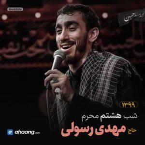 مداحی شب هشتم محرم 99 حاج مهدی رسولی