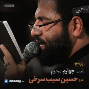 مداحی شب چهارم محرم 99 حاج حسین سیب سرخی