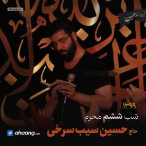 مداحی شب ششم محرم 99 حاج حسین سیب سرخی