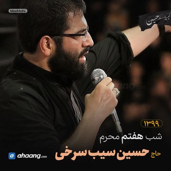 مداحی شب هفتم محرم 99 حاج حسین سیب سرخی