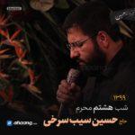 مداحی شب هشتم محرم 99 حاج حسین سیب سرخی