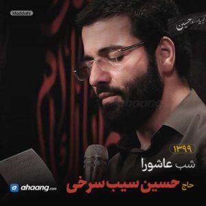 مداحی شب عاشورا محرم 99 حاج حسین سیب سرخی