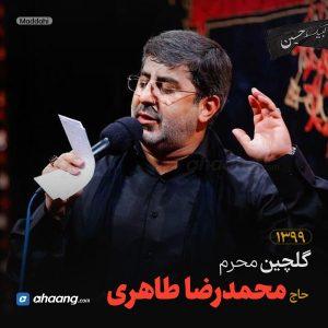 گلچین مداحی محرم 99 حاج محمدرضا طاهری