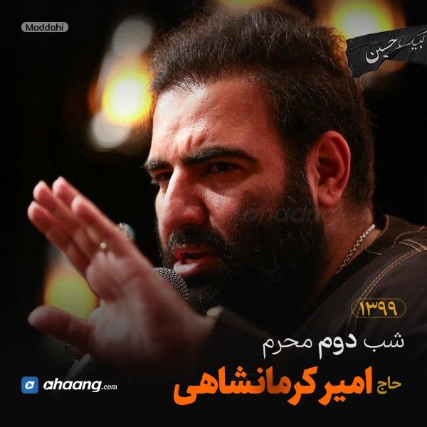 مداحی شب دوم محرم 99 حاج امیر کرمانشاهی