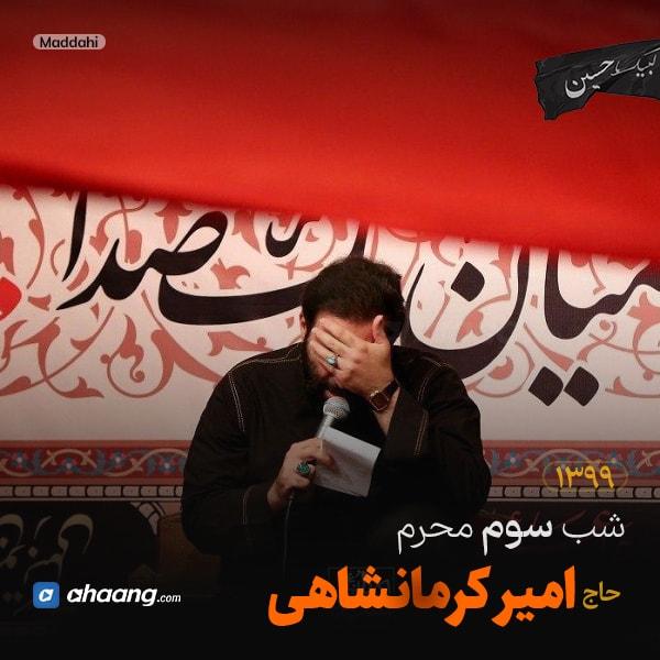 مداحی شب سوم محرم 99 حاج امیر کرمانشاهی