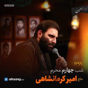 مداحی شب چهارم محرم 99 حاج امیر کرمانشاهی