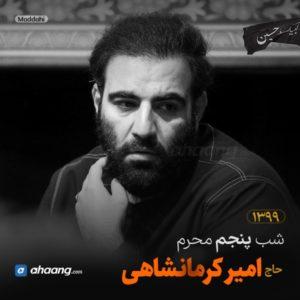 مداحی شب پنجم محرم 99 حاج امیر کرمانشاهی