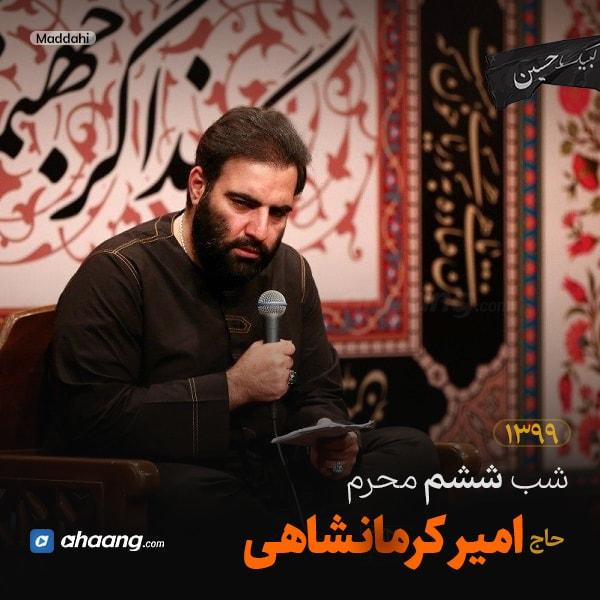 مداحی شب ششم محرم 99 حاج امیر کرمانشاهی
