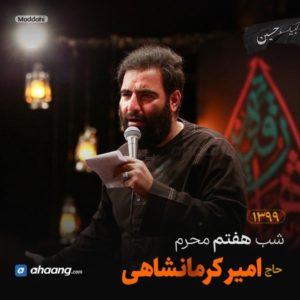 مداحی شب هفتم محرم 99 حاج امیر کرمانشاهی