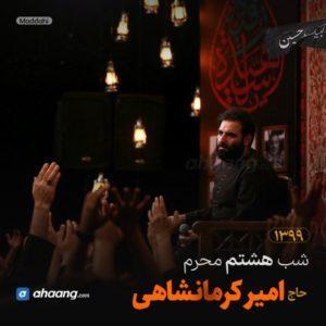 مداحی شب هشتم محرم 99 حاج امیر کرمانشاهی