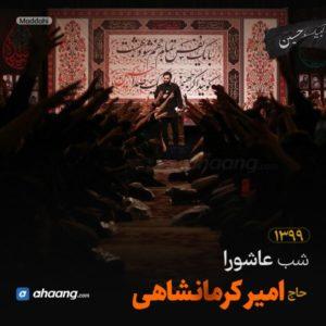 مداحی شب عاشورا محرم 99 حاج امیر کرمانشاهی