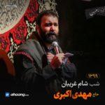 مداحی شب شام غریبان محرم 99 حاج مهدی اکبری
