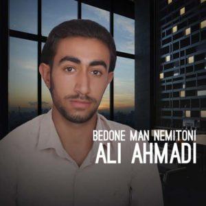 علی احمدی بدون من نمیتونی