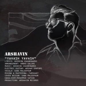 آرشاوین یواش یواش