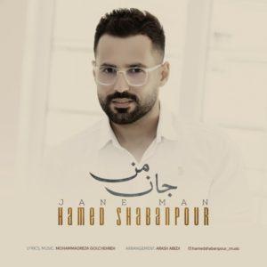 حامد شعبان پور جان من