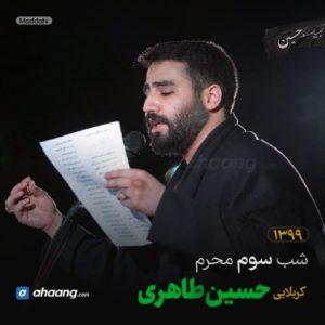 مداحی شب سوم محرم 99 کربلایی حسین طاهری