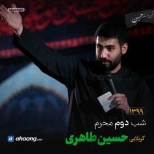 مداحی شب دوم محرم 99 کربلایی حسین طاهری