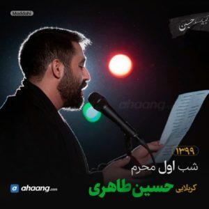 مداحی شب اول محرم 99 کربلایی حسین طاهری
