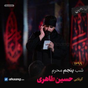مداحی شب پنجم محرم 99 کربلایی حسین طاهری