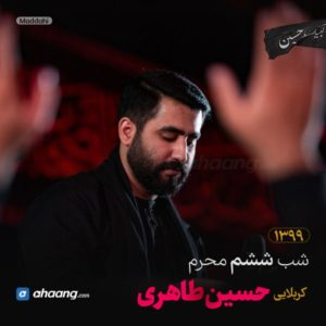 مداحی شب ششم محرم 99 کربلایی حسین طاهری