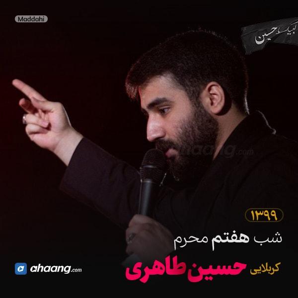 مداحی شب هفتم محرم 99 کربلایی حسین طاهری