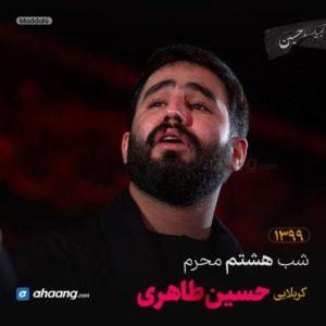 مداحی شب هشتم محرم 99 کربلایی حسین طاهری