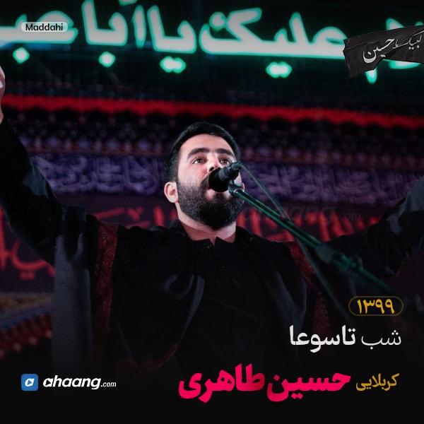 مداحی شب تاسوعا محرم 99 کربلایی حسین طاهری