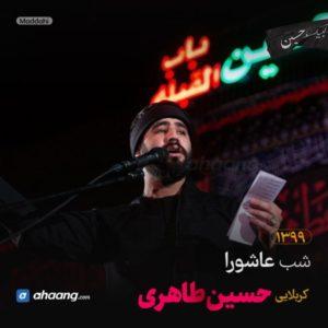 مداحی شب عاشورا محرم 99 کربلایی حسین طاهری