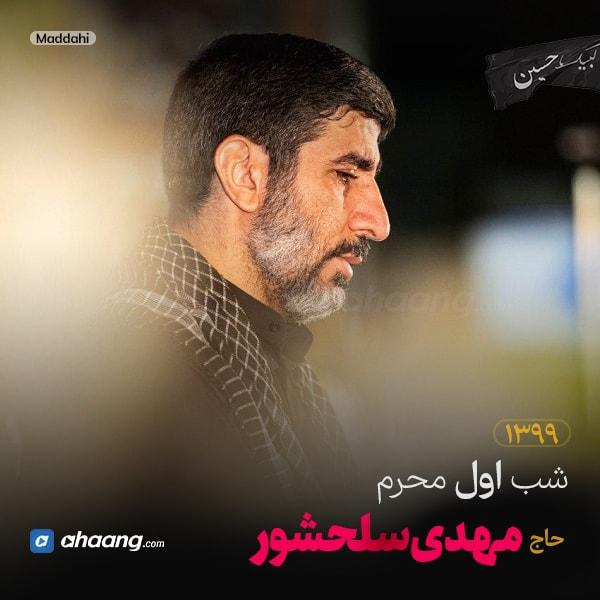 مداحی شب اول محرم 99 حاج مهدی سلحشور