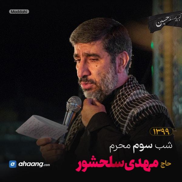 مداحی شب سوم محرم 99 حاج مهدی سلحشور