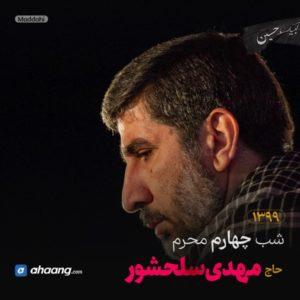 مداحی شب چهارم محرم 99 حاج مهدی سلحشور