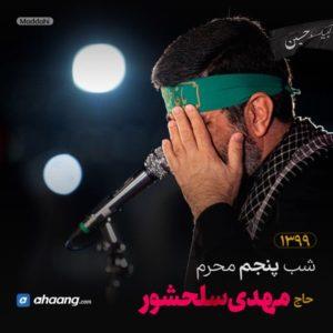 مداحی شب پنجم محرم 99 حاج مهدی سلحشور