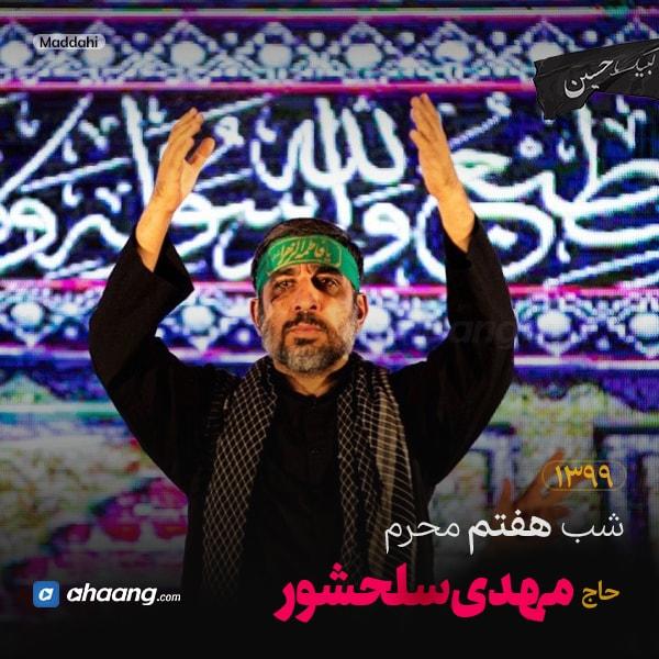 مداحی شب هفتم محرم 99 حاج مهدی سلحشور