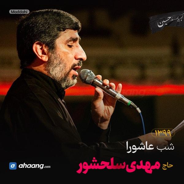 مداحی شب عاشورا محرم 99 حاج مهدی سلحشور