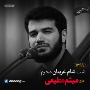 مداحی شب عاشورا محرم 99 حاج میثم مطیعی