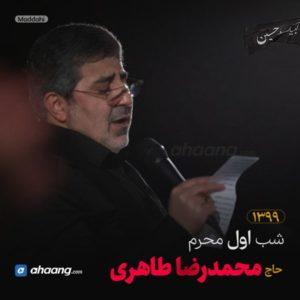 مداحی شب اول محرم 99 حاج محمدرضا طاهری