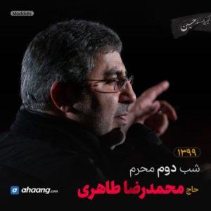 مداحی شب دوم محرم 99 حاج محمدرضا طاهری