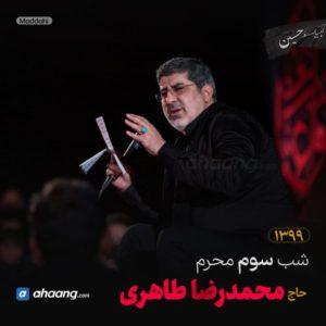 مداحی شب سوم محرم 99 حاج محمدرضا طاهری