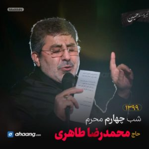 مداحی شب چهارم محرم 99 حاج محمدرضا طاهری