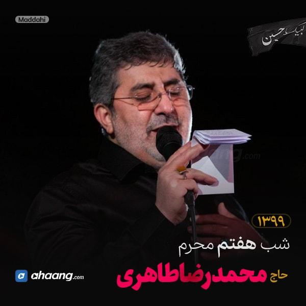 مداحی شب هفتم محرم 99 حاج محمدرضا طاهری